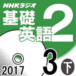 NHK「基礎英語2」2017.03月号 (下)