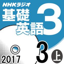 NHK「基礎英語3」2017.03月号 (上)