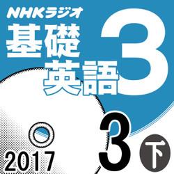 NHK「基礎英語3」2017.03月号 (下)