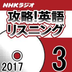 NHK「攻略!英語リスニング」2017.03月号