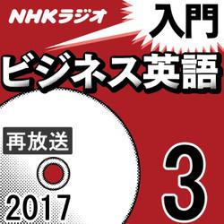 NHK「入門ビジネス英語」2017.03月号