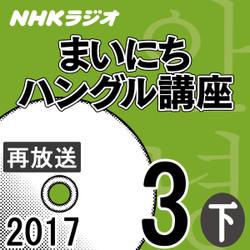 NHK 「まいにちハングル講座」 2017.03月号(下)