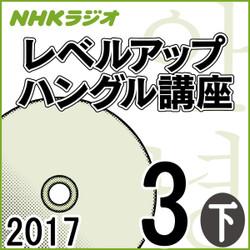 NHK 「レベルアップ ハングル講座」 2017.03月号(下)