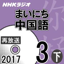 NHK「まいにち中国語」 2017.03月号(下)