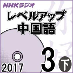 NHK「レベルアップ 中国語」 2017.03月号(下)