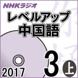 NHK「レベルアップ 中国語」 2017.03月号(上)