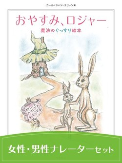 「おやすみ、ロジャー 朗読CDダウンロード版」水樹奈々さん・中村悠一さんセットの書影