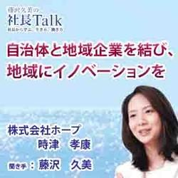 自治体と地域企業を結び、地域にイノベーションを(株式会社ホープ)| 藤沢久美の社長Talk