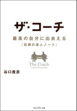 ザ・コーチ - 最高の自分に出会える『目標の達人ノート』の書影