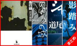 【2/28まで限定配信】最新ベストセラー小説セット