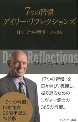 7つの習慣 デイリー・リフレクションズ