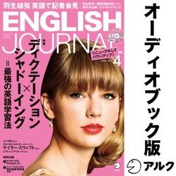ENGLISH JOURNAL(イングリッシュジャーナル)2017年4月号