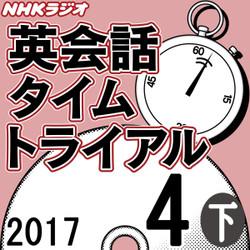 NHK「英会話タイムトライアル」2017.04月号 (下)
