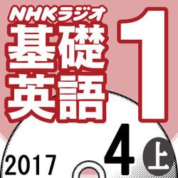 NHK「基礎英語1」2017.04月号 (上)