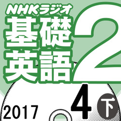 NHK「基礎英語2」2017.04月号 (下)