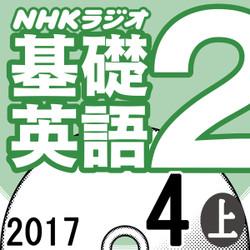 NHK「基礎英語2」2017.04月号 (上)