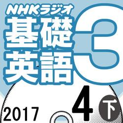 NHK「基礎英語3」2017.04月号 (下)