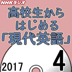 NHK「高校生からはじめる「現代英語」」2017.04月号