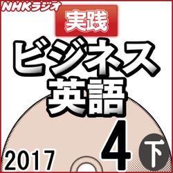 NHK「実践ビジネス英語」2017.04月号 (下)