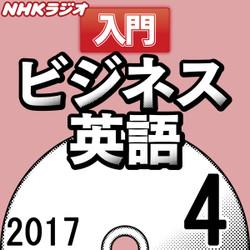 NHK「入門ビジネス英語」2017.04月号