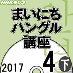 NHK 「まいにちハングル講座」 2017.04月号(下)