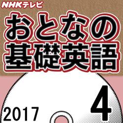 NHK「おとなの基礎英語」2017.04月号