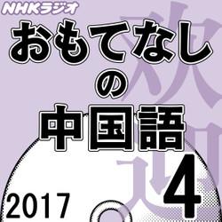 NHK「おもてなしの中国語」 2017.04月号