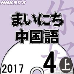 NHK「まいにち中国語」 2017.04月号(上)