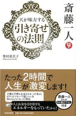 斎藤一人 天が味方する「引き寄せの法則」の書影