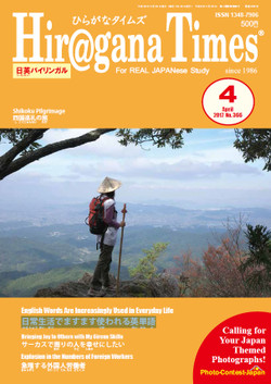 Hiragana Times 2017年4月号