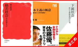 日本の「格差」について考える