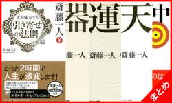 斎藤一人・柴村恵美子最新傑作集
