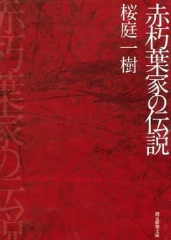 桜庭一樹・赤朽葉家の伝説の書影