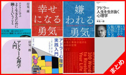 最新アドラー心理学オーディオブック全集