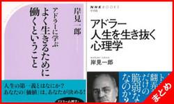岸見一郎 アドラー心理学最新選集