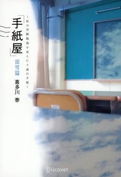 手紙屋 蛍雪篇~私の受験勉強を変えた十通の手紙~