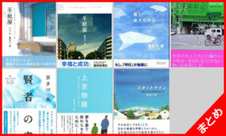 喜多川泰 最新コンプリートセット