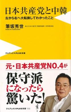 日本共産党と中韓 - 左から右へ大転換してわかったことの書影