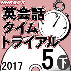 NHK「英会話タイムトライアル」2017.05月号 (下)