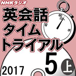 NHK「英会話タイムトライアル」2017.05月号 (上)の書影