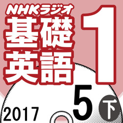 NHK「基礎英語1」2017.05月号 (下)