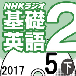 NHK「基礎英語2」2017.05月号 (下)