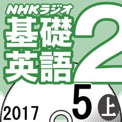 NHK「基礎英語2」2017.05月号 (上)