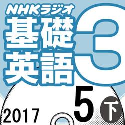 NHK「基礎英語3」2017.05月号 (下)