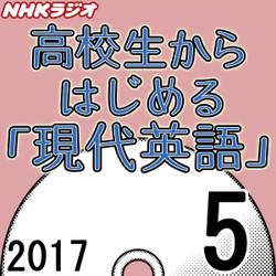 NHK「高校生からはじめる『現代英語』」2017.05月号