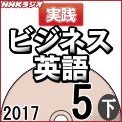 NHK「実践ビジネス英語」2017.05月号 (下)