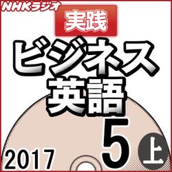 NHK「実践ビジネス英語」2017.05月号 (上)の書影