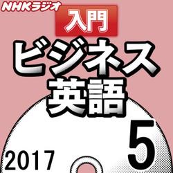 NHK「入門ビジネス英語」2017.05月号
