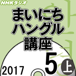 NHK 「まいにちハングル講座」 2017.05月号(上)の書影