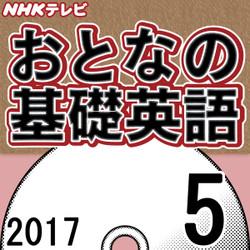 NHK「おとなの基礎英語」2017.05月号の書影